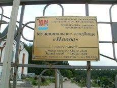 Новодзержинское кладбище