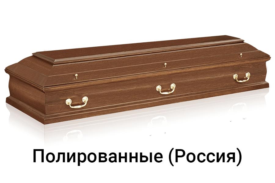 Гробы лакированные полированные роизводства Россия