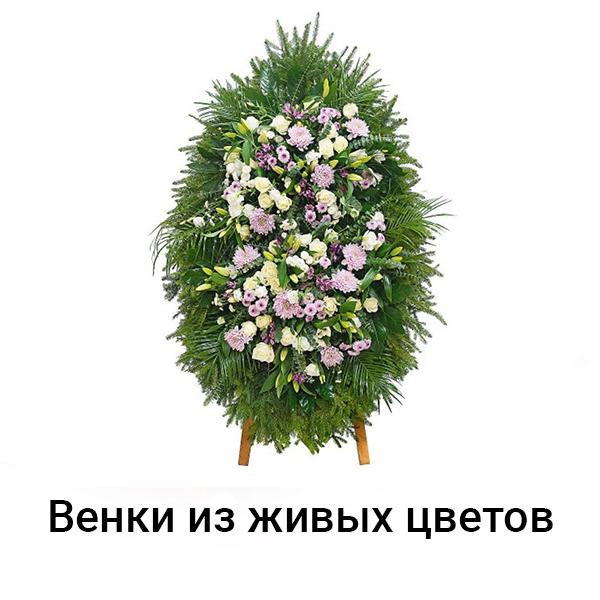 венок-из-живых-цветов