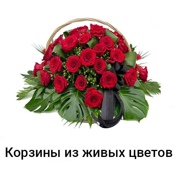живые-цветы