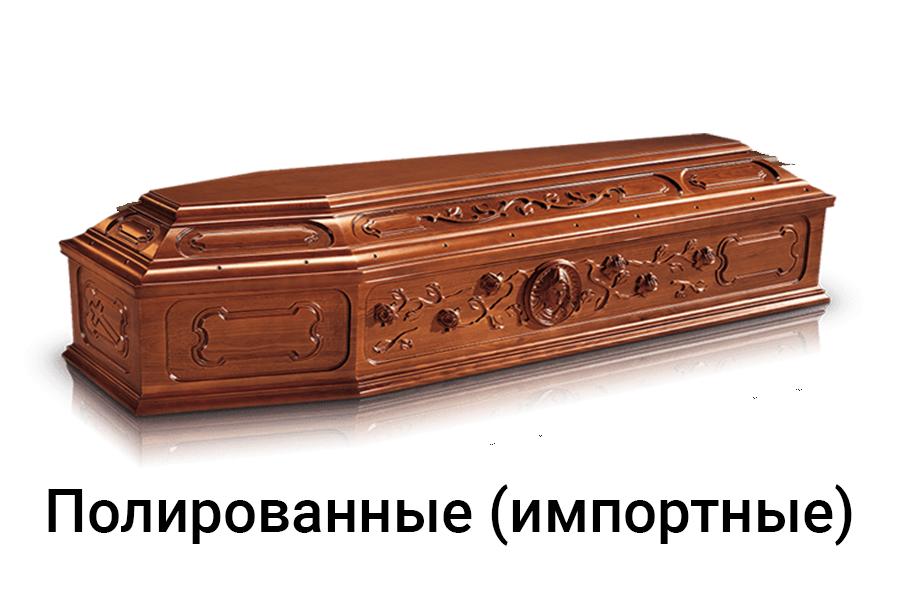 гробы полированные импортные