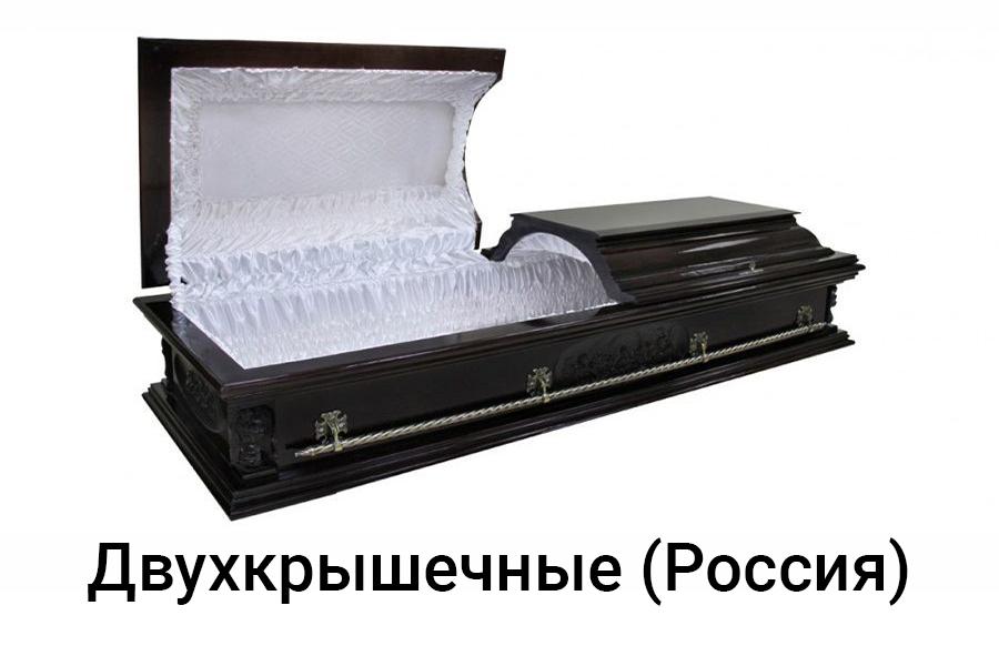 Гробы двухкрышечные производства Россия