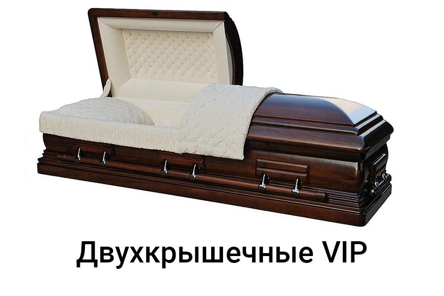 Элитные двухкрышечные гробы VIP