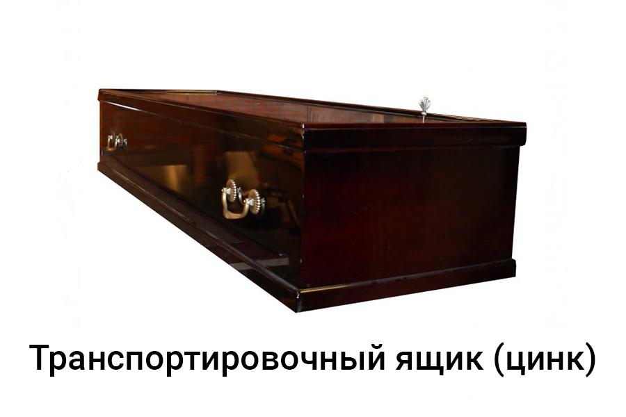 Транспортировочные ящики, цинковые гробы